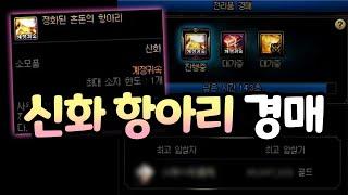 신화 항아리!! 역대급 레전드 '경매' 하이라이트 ※2주차