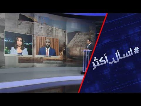 مصر تتهم إثيوبيا.. هل تستخدم أديس أبابا سد النهضة لأغراض سياسية؟  - نشر قبل 10 ساعة