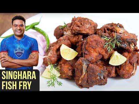 Singhara Fish Fry Recipe - Indian Style Fish Fry - Simple Fish Fry Recipe - Varun