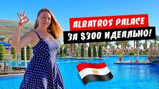 Египет Идеальный отдых за 300 долларов Обзор отеля Albatros Palace Resort 5 Хургада 2020
