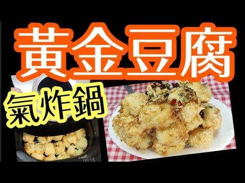 黃金豆腐🔸脆皮椒鹽豆腐 💰7元🈚油炸 外脆內軟 😋非常容易屋企做到💰簡單小食 ((🈳氣炸鍋食譜))Salt and Pepper  Tofu 👍AIR FRYER RECIPES