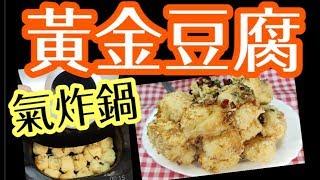 HK 氣炸鍋食譜🎆黃金豆腐🔸脆皮椒鹽豆腐 💰7元🈚油炸 外脆內軟 😋非常容易屋企做到💰簡單小食 😋Salt and Pepper Tofu👍AIR FRYER RECIPES HK