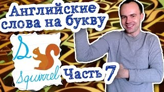 Самые употребляемые английские слова на букву s Часть 7 английский видео с русским переводом(Subject This subject is very interesting Substance This substance isn't dangerous He is so successful I like such examples They made a sudden decision I don't ..., 2015-03-08T14:38:22.000Z)