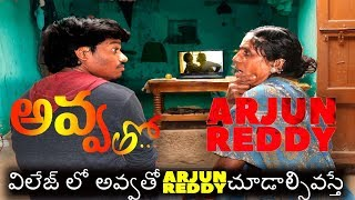 Village lo Avvatho ArjunReddy chudalsi Vasthe? | Ultimate Village Comedy Show|Creative thinks