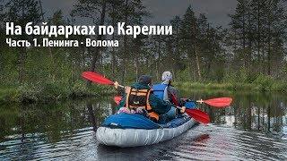 На байдарках по Карелии. Август 2017. Часть 1.