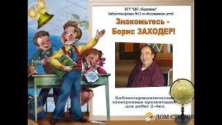 Знакомьтесь -  Борис ЗАХОДЕР!