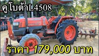 ขายคูโบต้าL4508 ราคา 179,000 บาท โทร 0883285315