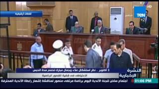 النشرة الإخبارية - نظر أستشكال جمال وعلاء مبارك لخصم مدة الحبس الاحتياطى فى قضية القصور الرئاسى