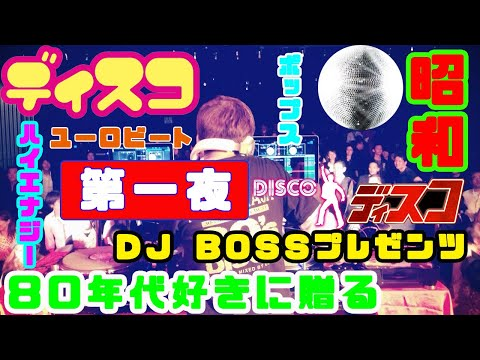 DJ BOSS 80's SPECIAL DISCO MIX〜第一夜〜 indir
