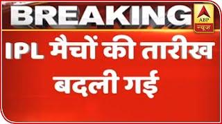 Coronavirus Jitters: IPL 2020 Postponed From March 29 To April 15 | ABP News
