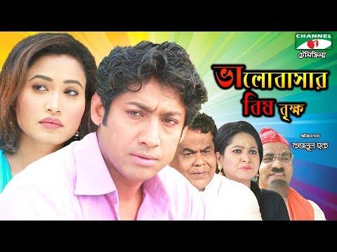Valobasher Bis Brikkho   ভালোবাসার বিষ বৃক্ষ   Bangla Natok - 2018   Rawnak   Chaity   Channel I TV