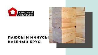 видео Строим дом из клееного бруса: все «за» и «против»