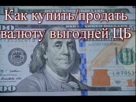 Как купить валюту выгодней, чем ЦБ