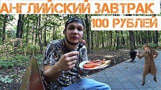 АНГЛИЙСКИЙ ЗАВТРАК ЗА 100 РУБЛЕЙ