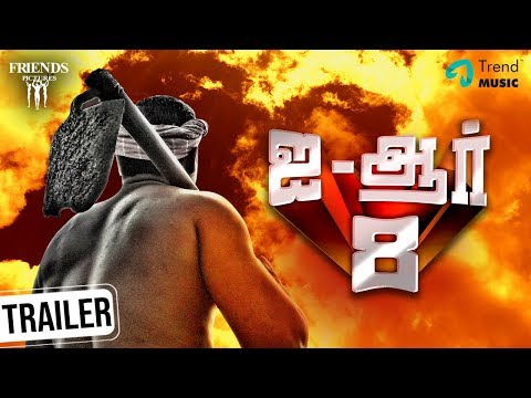 i-r-8-tamil-movie-|-official-trailer-|-n-p-ismail-|-s-goneshwaran-|-trend-music