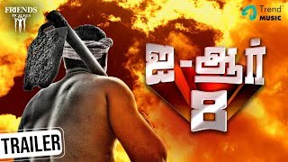 I R 8 Tamil Movie | Official Trailer | N P Ismail | S Goneshwaran | Trend Music