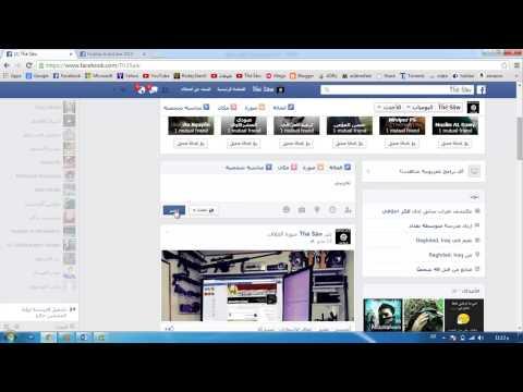 كيفية اضافة لايكات وهمية لأي منشور في حسابك على الفيس بوك