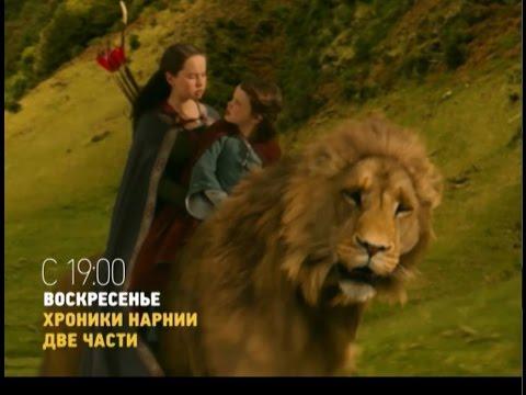 Хроники Нарнии: Лев, колдунья и волшебный шкаф - смотреть