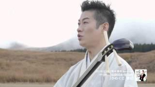 KURODA-BUSHI / ひのくに夢幻 森永基木-MOTOKI MORINAGA-
