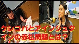 ケンコバとアインシュタインの赤松悠実問題 赤松悠実 検索動画 3