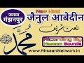 Download Zainul Abdeen Kanpuri Latest Islamic New Naat 2017||Manjhanpur jalsha MP3 song and Music Video