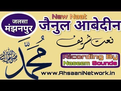 Zainul Abdeen Kanpuri Latest Islamic New Naat 2017||Manjhanpur jalsha