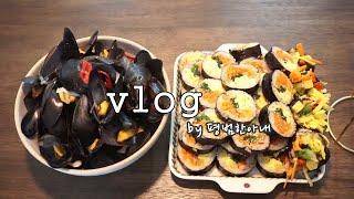 평범한 아내의 요리 브이로그) 비오는 주말에 김밥과 홍…