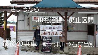 さようなら JR札沼線廃止区間 最後の乗車 新十津川⇒石狩当別