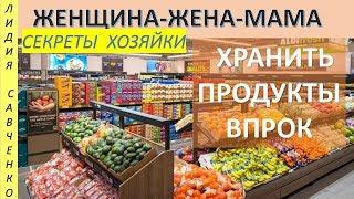 Хранить продукты впрок.  Что у меня в кладовке, морозилке? Женщина-Жена-Мама Канал Лидии Савченко