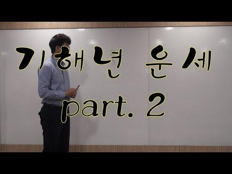 2019년 기해년 (己亥年) 운세 part.2