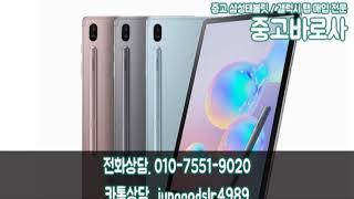 최신 삼성 태블릿 갤럭시탭 매입 ▶서초 중고바로사