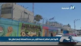 الأنروا تعلن استلام الدفعة الأولى من منحة المملكة لإعمار قطاع غزة