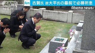 自民・古賀氏 故大平元総理の墓前で参院選必勝祈念(19/06/12)