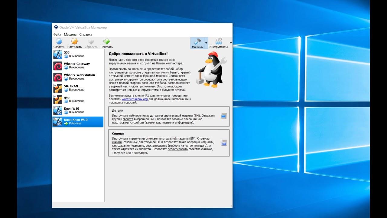 Анти-детект на VirtualBox