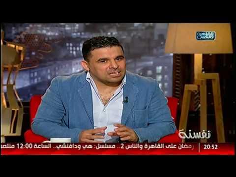 #نفسنة  خالد الغندور