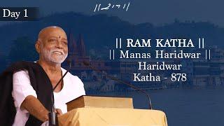 Day 1 - Manas Haridwar | Ram Katha 858 - Haridwar | 03/04/2021 | Morari Bapu