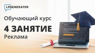 Занятие 4. Настраиваем рекламу. Практический онлайн-курс от LPgenerator по старту и развитию бизнеса