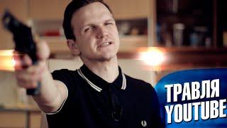 Травля на YouTube и Николай Соболев