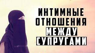 Download ᴴᴰ Интимные отношения между супругами Mp3 and Videos