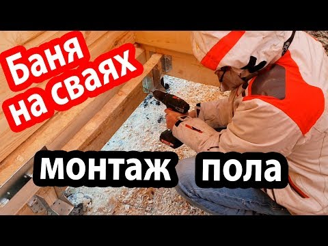Монтаж УТЕПЛЕННОГО ПОЛА в бане на ВИНТОВЫХ СВАЯХ