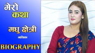 Singer-Madhu Chhetri    BIOGRAPHY    मेरो कथा - MY STORY