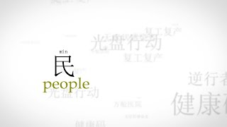 'People' chosen as Chinese character of the year