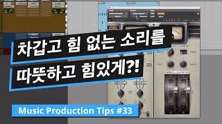 믹싱 팁 #8 차갑고 얇은 소리를 따뜻하고 힘 있게 만드는 방법?!