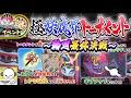 【妖怪ウォッチぷにぷに】輪廻最終決戦!極妖魔界トーナメント始まる‼︎‼︎Yo-kai Watch