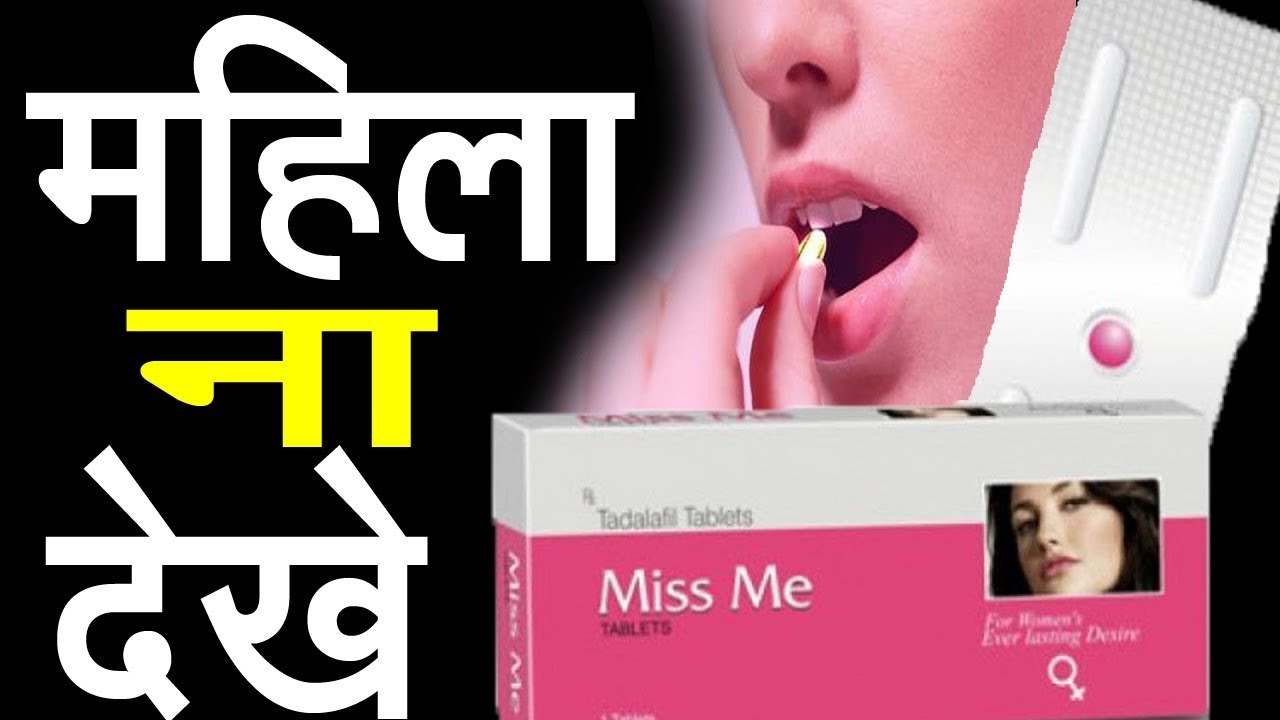miss me tablets|miss me tablets uses side effect and dose|BEST WAY TO  FEMALE CARE