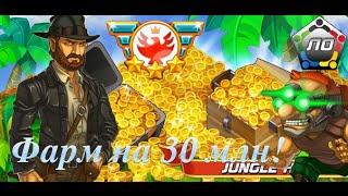 Jungle Heat Правильный фарм - 30 млн в день!