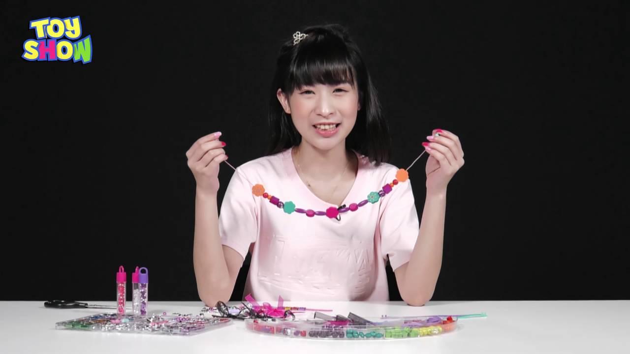 《Toy Show#18 》閃閃惹人愛~TOTALLY ME 魅力DIY創意組玩具