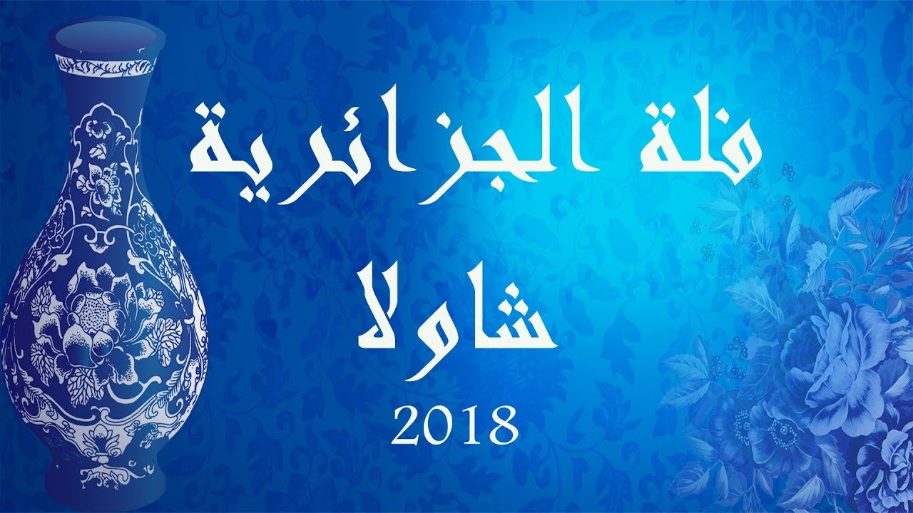 Fella El Djazairia 'CHAWALA' Présentation 2018 فلة الجزائرية البوم
