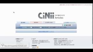 CiNiiを使って論文を探す.mp4