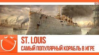 World of warships - St. Louis. Самый популярный корабль в игре.